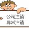 北京注销企业需要多少钱怎么办理价格多少手续流程求先容?