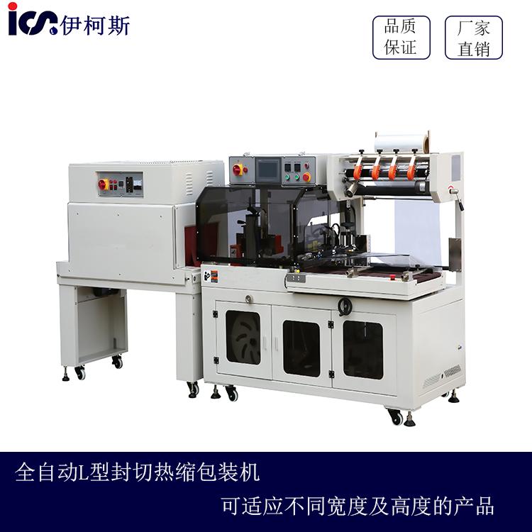 全自动L型封切热缩包装机
