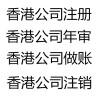 代理香港公司注册审计注销做账年审服务