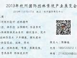 2019年杭州国际园林景观产业展览会