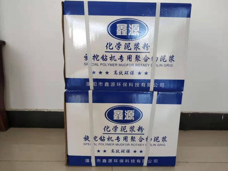 箱子聚合物2箱8