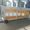光氧活性炭一体机废气净化工业废气处理设备油烟异味处理环保设备