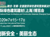 2020中国绿色建材展