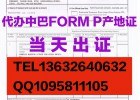 巴基斯坦FTA中巴FORM P原产地证可以显示贸易公司吗