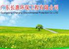 肇庆-环保竣工验收工作指引-长惠环保