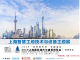 2019上海智慧工地展会-工地劳务实名制-智慧工地平台