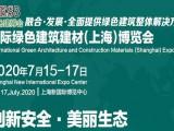 2020上海国际绿色建材展览会