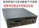 X1S多功能電子證據只讀鎖硬盤取證機