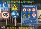 保定交通指示牌、交通标志牌、交通设施