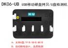 U盘拷贝机mu闪存复制机USB端口1拖5有校验格式化新品荐