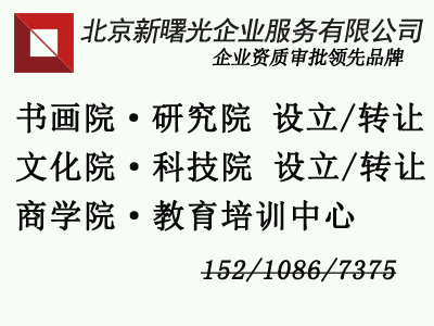 北京技术公司转让经营范围带培训
