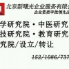 北京科学技术研究院低价转让 带培训的研究院转让流程