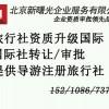 注冊晉城旅行社的辦理細節