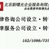 北京律师咨询企业审批时间