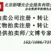 转让北京文物销售许可牌照 文物拍卖公司出售