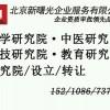 转让北京医学研究院流程 稀缺资源研究院转让注册
