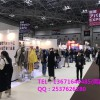 (日本FASHION WORLD2020)日本服装展