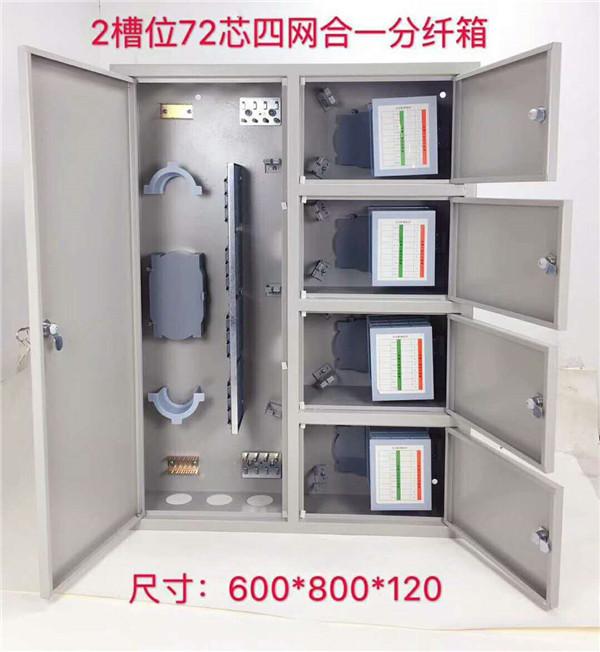 室内楼层四网合一光纤配线箱72芯四网合一光缆分纤箱