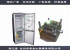 冷冻柜壳模具