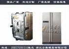 节能冰箱壳模具台州塑胶模具厂家