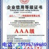 企业信用AAA评级办理条件