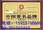 申请办理中国著名品牌