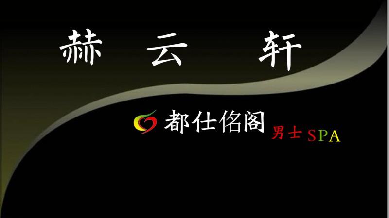 北京个人男按摩师SPA 上门SPA推油