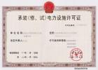 四级新办承装修试电力许可证申请条件