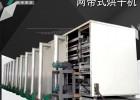 多用途可用不锈钢带式化工高粘度污泥烘干机 厂家直销
