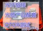 潍坊滨海光纤熔接光缆熔接,潍坊光缆抢修
