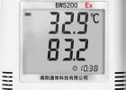 防爆温湿度记录表