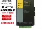 5G 4G 3G 2G全网通DTU无线数据透明传输