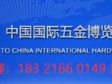 2020中国上海五金用品展