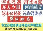 郑州营业执照登报遗失、注销公告多少钱