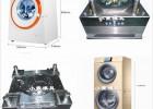 加大洗衣机外壳模具