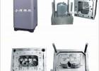多功能洗衣机外壳模具多少钱