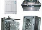 中国注塑模具生产厂家洗衣机外壳模具大全实力商家