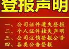 中國消費者報廣告部遺失聲明公告登報電話
