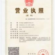蘇州嘉力源塑膠有限公司