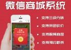 武汉微信商城系统,微信公众号制作