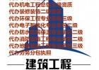转让北京大兴区劳务分包资质