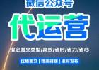 武汉微信运营公司