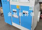 等离子光氧一体机废气净化器 工业塑料再生厂光氧净化器设备