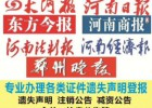 郑州公章、财务章、法人章登报遗失声明多少钱
