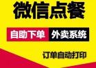 武汉做餐饮微信公众号开发