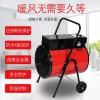 民奥30KW厂房车间专用移动工业电暖风机便携式电升温机