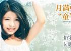 上海Rainbow Baby高端儿童摄影(中秋活动)