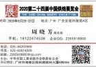 HOT 2020年广州烘焙设备展 厨房用品设备展