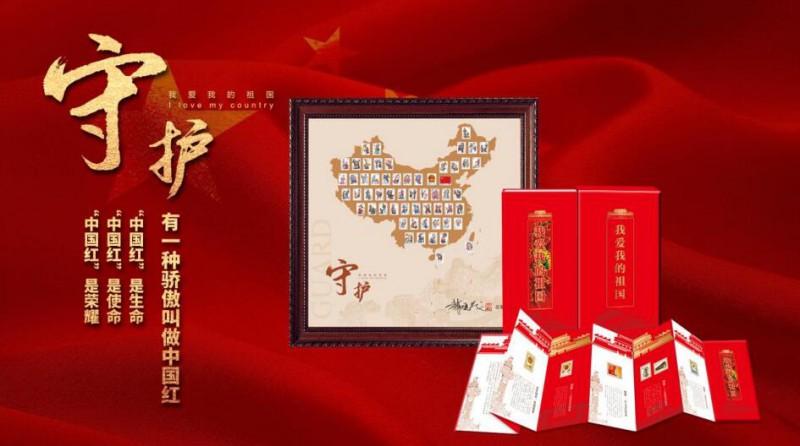 赵顺义《守护国旗国徽》56枚邮票框邮折