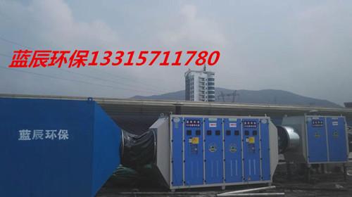 沧州蓝辰光氧催化设备定制加工价格合理